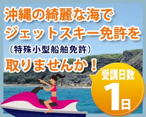 マリンポップ特殊小型船舶免許(ジェットの免許)沖縄教室