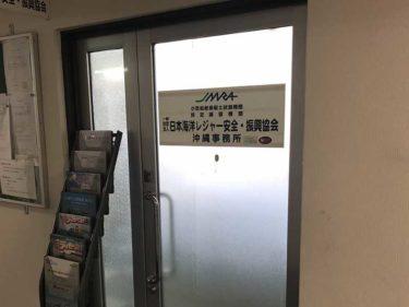 マリンポップ沖縄ではジェットスキー免許教室を実施する予定です。