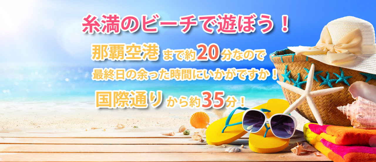沖縄・糸満 サンセットクルージング 手ぶらBBQ などマリンアクティビティのことならマリンポップ沖縄にお任せ!